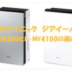 F-MV4300(新)とF-MV4100(旧)の違いを比較!どっちがおすすめ?